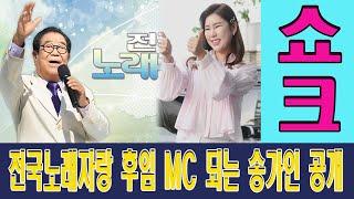 """원조 국민MC 송해 충격 근황... 폐결핵 3기로!? 전국노래자랑 후임 MC 되는 송가인 공개! """"…"""