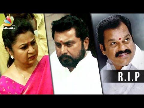 Art Director GK passes away : Radhika Sarathkumar, Urvashi | Death, Funeral Video