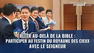 Aller au-delà de la Bible : Participer au festin du royaume des cieux avec le Seigneur