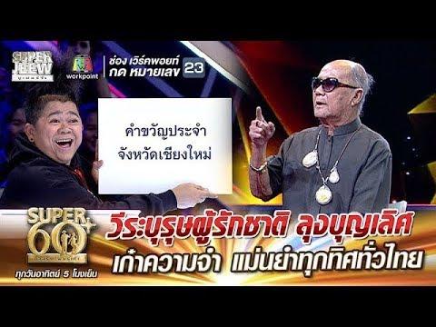 SUPER 60+ | วีระบุรุษผู้รักชาติ ลุงบุญเลิศ อัจฉริยะเก๋าความจำ แม่นยำทุกทิศทั่วไทย