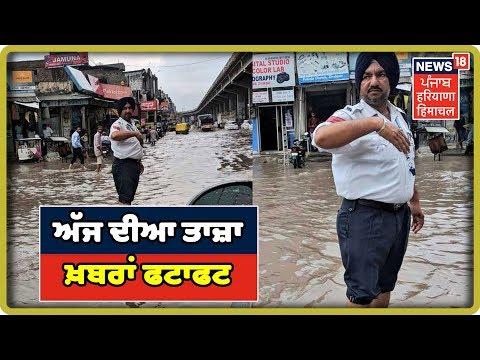 ਅੱਜ ਦੀਆ ਤਾਜ਼ਾ ਖ਼ਬਰਾਂ ਫਟਾਫਟ | News18 Live | News18 Himachal Haryana Punjab Live
