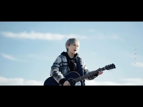 カノエラナ 「サンビョウカン」 Music Video