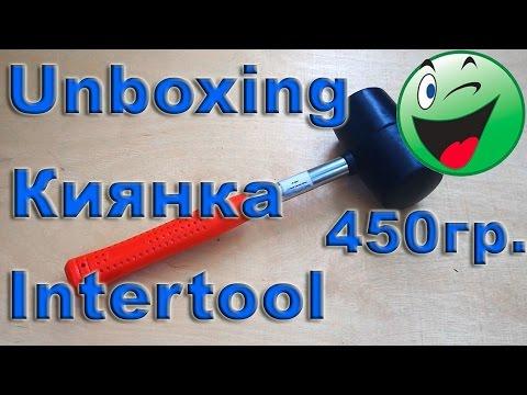 Распаковка - Киянка резиновая Intertool 450 грамм, 65 мм