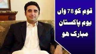 یوم پاکستان پر بلاول بھٹو زرداری کی پوری قوم کو مبارکباد