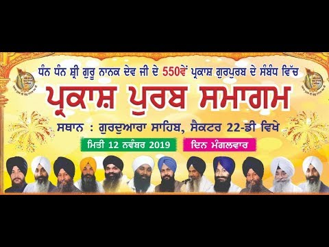 Live-Now-550-Saala-Prakash-Purab-Samagam-From-Chandigarh-Punjab-12-Nov-2019