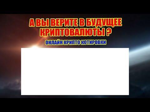 Онлайн котировки криптовалюты 4 июля 2019 г.