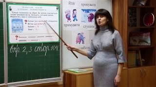 Урок української мови(укр.мова навчання). 2 кл. Дієслово