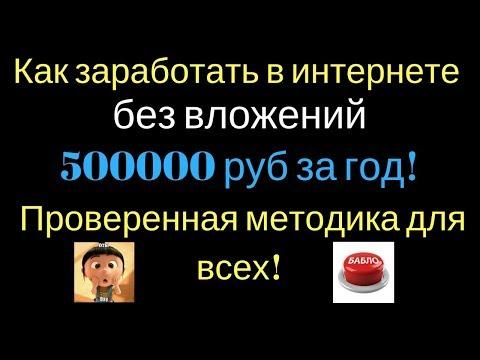 Как заработать в интернете без вложений 500000 руб за год! Проверенная методика для всех!