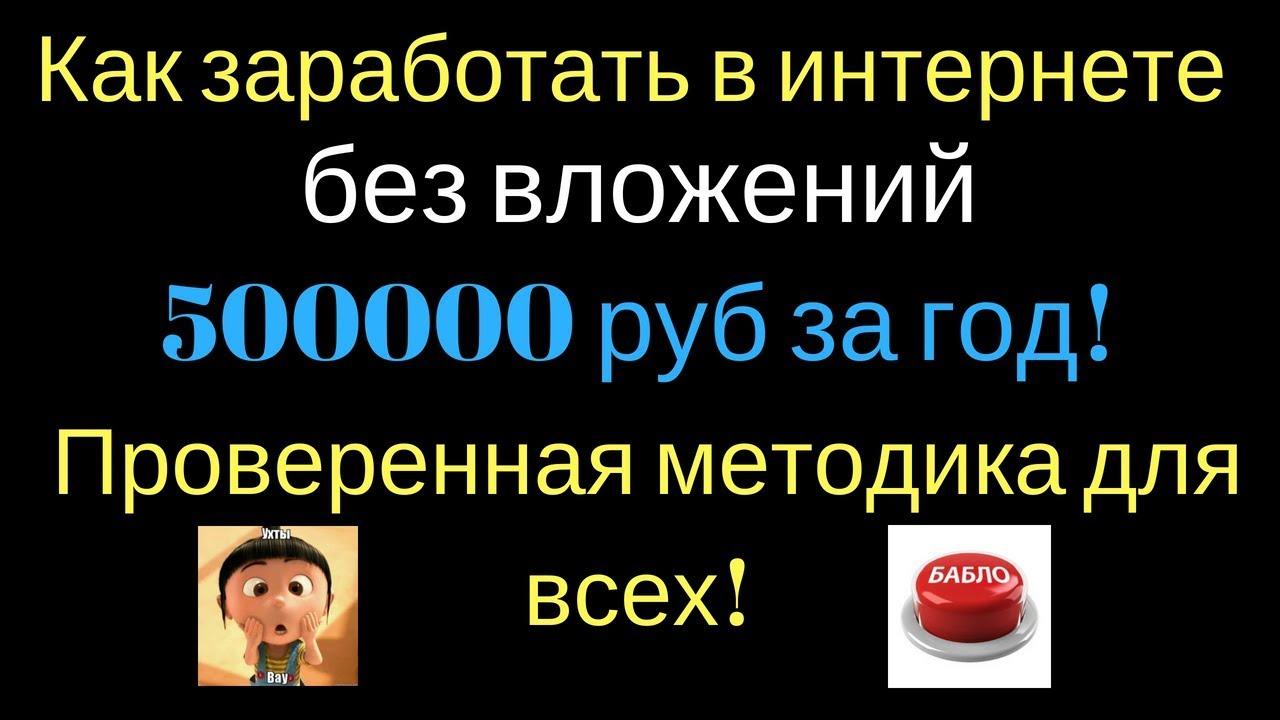 Как заработать 500000 в интернете олимп букмекерская контора как ставит ставки