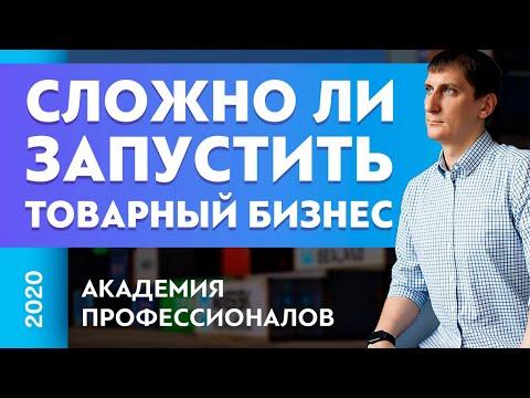 Сложно ли запустить товарный бизнес   Александр Федяев