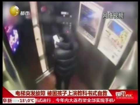 两名小学生被困电梯,上演教科书式自救,为你点赞