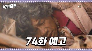 [74화 예고] 사채업자에게 맞고 쓰러진 박철민?! […