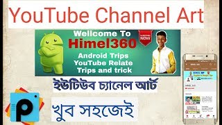 How to Make YouTube Channel Art On Android | YouTube Banner | YouTube Cover|Full Tutorial