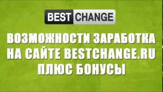 Простой и быстрый заработок без вложений в обменнике bestchange