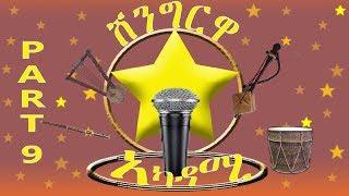 Eritrean New ሽንግርዋ ኣካዳሚ (Shingrwa) Eritrean Idol PART 9