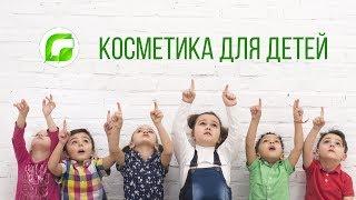 Косметика для детей от Greenmade