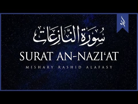 Surat An-Nazi'at (Those who drag forth) | Mishary Rashid Alafasy | سورة النازعات