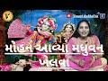 મોહન આવ્યા મધુવન ખેલવાને | Mohan Avya Madhuvan Khelava | Gujarati Raas | Vasant Shekhaliya