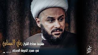الان مباشرة.. من مسجد الكوفة المعظم || محاضرة سماحة الشيخ الحسناوي || الليلة الاولى