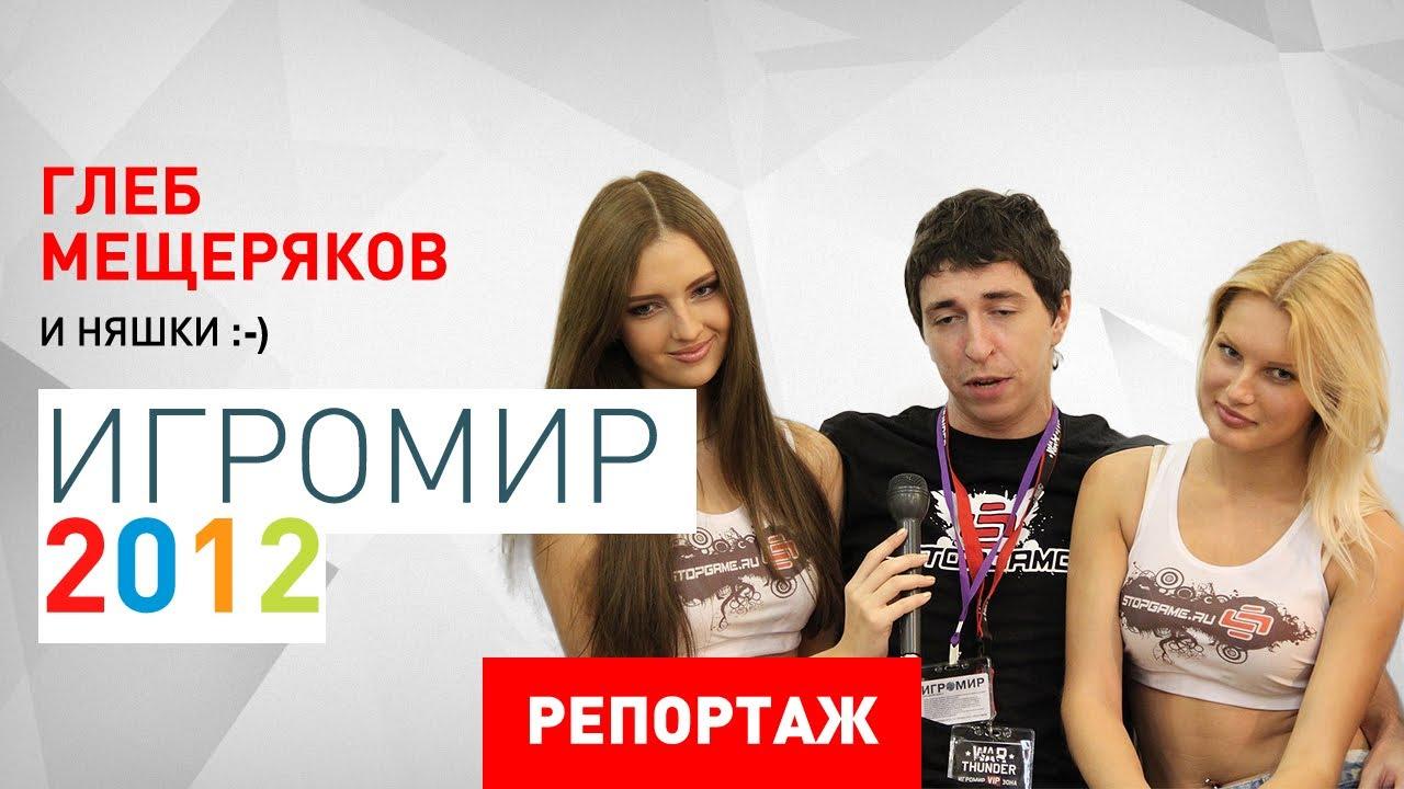 Download Репортаж с Игромира 2012
