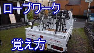 自転車(ママチャリ)2台を軽トラックに積むロープワークをやってみまし...