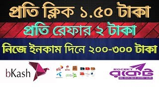 Own income 200-300Tk daily (DB Cash)