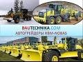 Graders HBM, NOBAS, SHM Грейдеры, Запчасти, Ремонт www.bautechnika.com