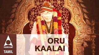 Oru Kaalai | Tamil Devotional Divine Songs  | Sri Shirdi Sai Baba Bhajan | Sri Sai Saranam