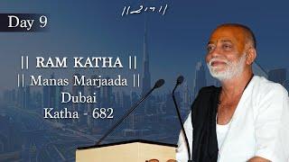 Day 9 - Manas Marjaada | Ram Katha 663 - Dubai | 03/08/2008 | Morari Bapu