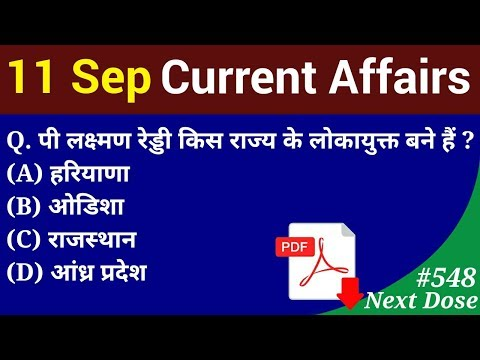 Next Dose #548   11 September 2019 Current Affairs   Daily Current Affairs   Current Affair In Hindi