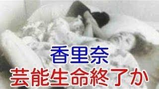 チャンネル登録はこちら ⇒ 【※チャンネル内オススメ動画. 香理奈といえ...