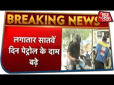 लगातार बढ़ती तेल कीमतों ने Delhi वालों की तोड़ी कमर   सात दिनों से हो रहा कीमतों में इजाफा