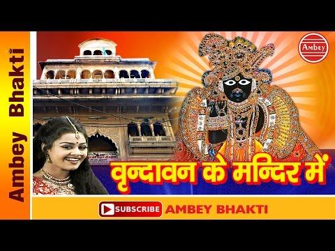 New Krishna Bhajan 2016 || Vrindavan Ke Mandir Mein  || Tanushree || Janmashtami # Ambey Bhakti