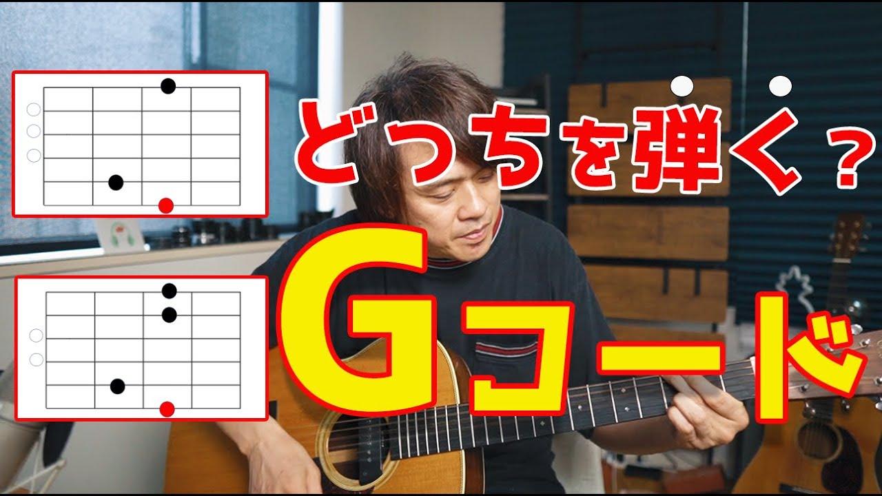 Gコード、どちらのフォームを押さえますか?【ギター弾き語り 初心者用】