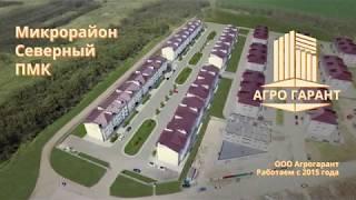 Строительная компания АгнроГарант[4K ULTRA HD] (DJI Phantom 3PRO) Таганрог-Аэросъемка