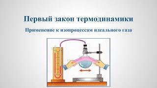 Термодинамика - Первый закон термодинамики и изопроцессы v1