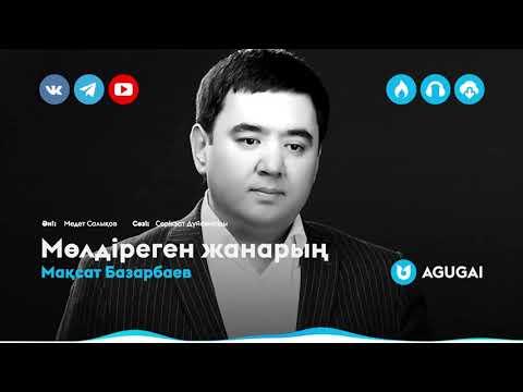 Мақсат Базарбаев - Мөлдіреген Жанарың