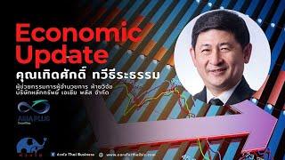 Economic Update คุณเทิดศักดิ์ ทวีธีระธรรม 21/4/63