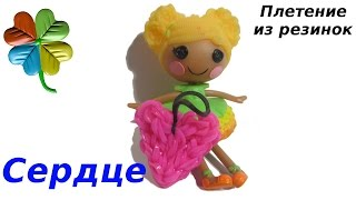 Сердце из резинок для мамы. Урок 41  ♣Klementina Loom♣ Heart Charm on One Rainbow Loom