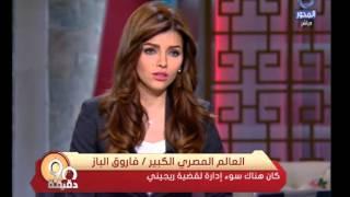 بالفيديو.. الباز: لا يصح إسقاط النظام مهما كانت عيوبه