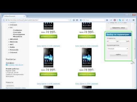 Урок 1. Подготовка и проектирование интернет-магазина