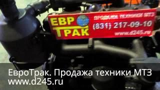 Дизельний Двигун Д 243 91 для Трактора МТЗ-80/82 Беларус