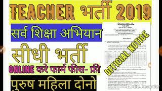 teacher bharti 2019 || free apply online form || age qualification last date || सभी जानकारी||
