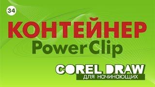 Контейнер или PowerClip. Что такое Контейнер или PowerClip? Как с ним работать?