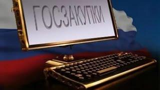 Портал госзакупок - zakupki.gov.ru!(САЙТ http://zakupki.gov.ru/epz/main/public/home.html ----- Официальный сайт Российской Федерации в сети «Интернет» для размещения..., 2015-11-12T07:43:32.000Z)