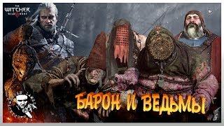 ✅The Witcher 3 Wild Hunt: БАРОН И ХОЗЯЙКИ ЛЕСА / ПРОБУЕМ ОБМАНУТЬ 1.1/ ХАРД #6 🔥