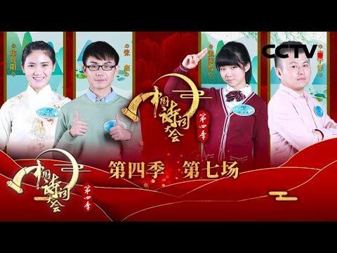 《中国诗词大会 第四季》 第七场:哪种鸟寄托了人类最美好的三种情感?选手秀画作 董卿哪里最传神? 20190211 | CCTV