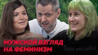 Кто и как борется за женские права в России / Редакция