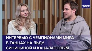 Интервью с чемпионами мира в танцах на льду Викторией Синициной и Никитой Кацалаповым