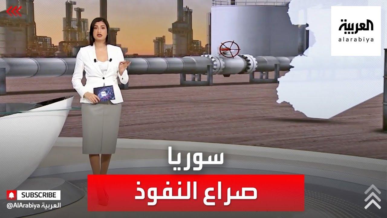 كيف تقتسم روسيا وإيران كعكة النفط في المنطقة الشرقية من سوريا؟  - نشر قبل 9 ساعة
